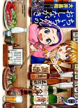 ちぃちゃんのおしながき繁盛記 9 (BAMBOO COMICS)