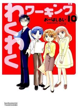 わくわくワーキング 10 (bamboo comics)