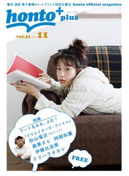 [無料]honto+(ホントプラス)vol.51 2017年11月号