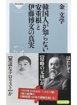 韓国人が知らない安重根と伊藤博文の真実(祥伝社新書)