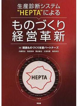 """生産診断システム""""HEPTA""""によるものづくり経営革新"""