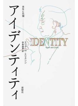 アイデンティティ 青年と危機