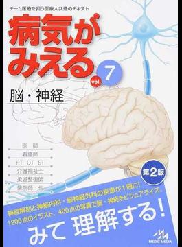 病気がみえる 第2版 vol.7 脳・神経