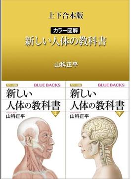 【期間限定価格】上下合本版 カラー図解 新しい人体の教科書(講談社ブルーバックス)