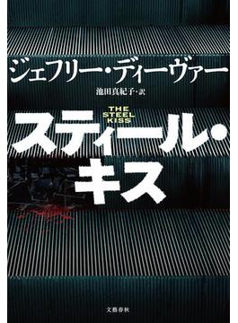 スティール・キス(文春e-book)