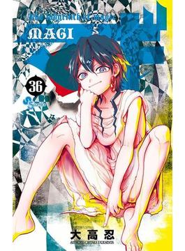 マギ 36(少年サンデーコミックス)
