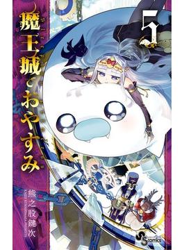 魔王城でおやすみ 5(少年サンデーコミックス)