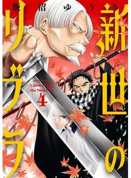 新世のリブラ 4(サンデーGXコミックス)