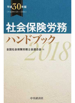 社会保険労務ハンドブック 平成30年版