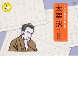 なぞり書きで楽しむ太宰治 書き込み式(エイムック)