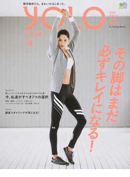YOLO.style for Training Woman vol.4 その脚はまだ必ずキレイになる!(エイムック)
