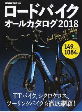 ロードバイクオールカタログ 2018(エイムック)