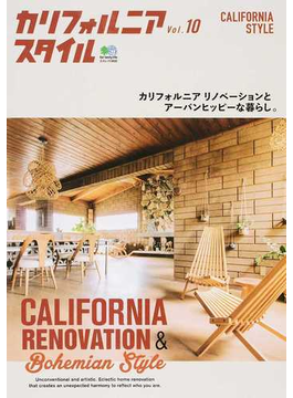 カリフォルニアスタイル Vol.10 カリフォルニアリノベーションとアーバンヒッピーな暮らし。(エイムック)