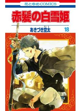 赤髪の白雪姫(18)(花とゆめコミックス)