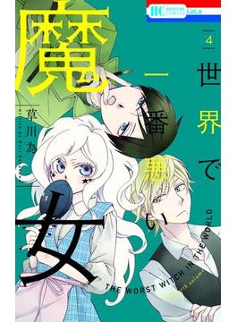 世界で一番悪い魔女(4)(花とゆめコミックス)