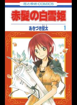 【期間限定 無料お試し版】赤髪の白雪姫(1)(花とゆめコミックス)