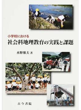 小学校における社会科地理教育の実践と課題