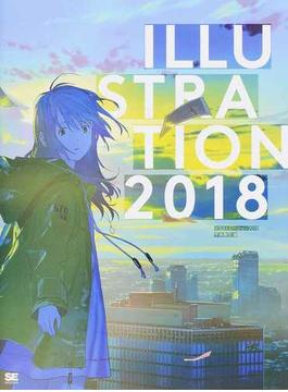 イラストレーション 2018