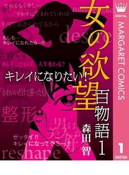 【全1-6セット】女の欲望 百物語(マーガレットコミックスDIGITAL)