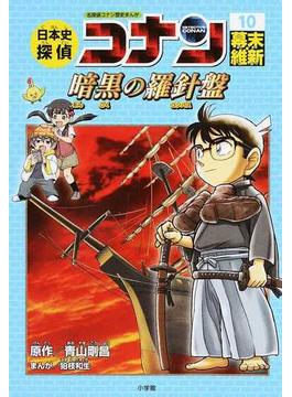 日本史探偵コナン 10 名探偵コナン歴史まんが (CONAN COMIC STUDY SERIES)