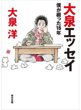【電子特典付】大泉エッセイ 僕が綴った16年(角川文庫)