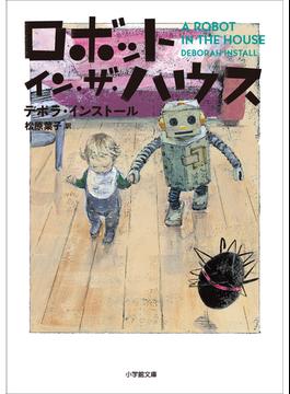 【期間限定価格】ロボット・イン・ザ・ハウス