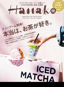 Hanako 2017年 11月23日号 No.1145 [本当は、お茶が好き。](Hanako)