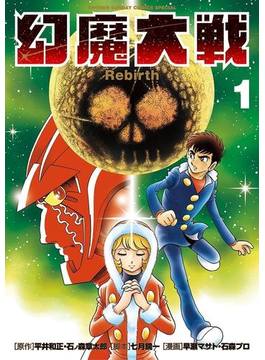 【1-5セット】幻魔大戦 Rebirth(少年サンデーコミックススペシャル)