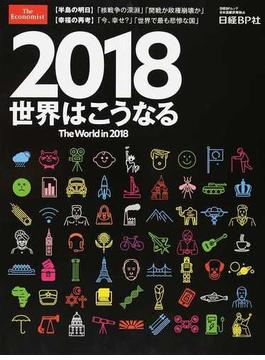 2018世界はこうなる(日経BPムック)