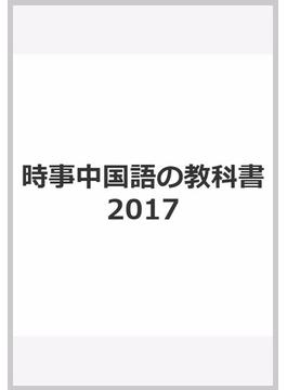 時事中国語の教科書2017