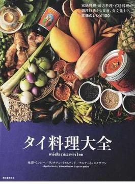 タイ料理大全 家庭料理・地方料理・宮廷料理の調理技術から食材、食文化まで。本場のレシピ100