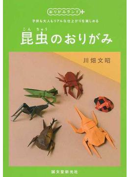 昆虫のおりがみ 子供も大人もリアルな仕上がりを楽しめる