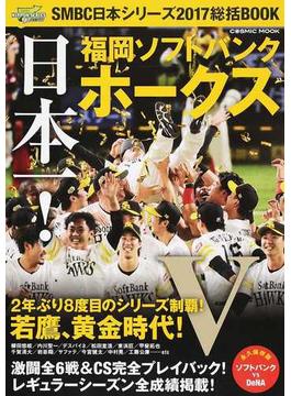 日本一!福岡ソフトバンクホークス SMBC日本シリーズ2017総括BOOK(COSMIC MOOK)