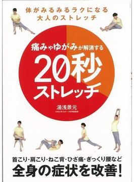 【アウトレットブック】痛みやゆがみが解消する20秒ストレッチ