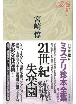 【アウトレットブック】21世紀失楽園-ミステリ珍本全集10