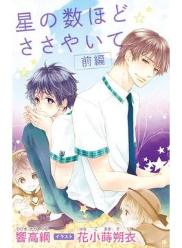 【全1-2セット】小説花丸 星の数ほどささやいて(花丸)