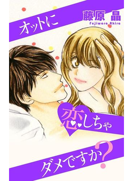 【1-5セット】Love Silky オットに恋しちゃダメですか?(Love Silky)