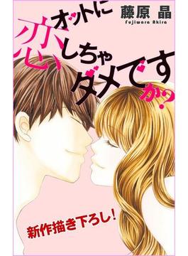 【11-15セット】Love Silky オットに恋しちゃダメですか?(Love Silky)