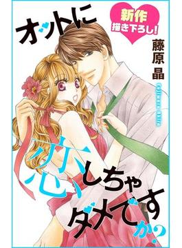 【16-20セット】Love Silky オットに恋しちゃダメですか?(Love Silky)