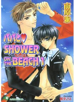 【全1-2セット】パパとSHOWER ON THE BEACH 【イラスト入り】(花丸文庫)