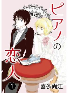 【全1-13セット】花丸漫画 ピアノの恋人 ppp(花丸漫画)