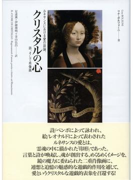 クリスタルの心 ルネサンスにおける愛の談論、詩、そして肖像画