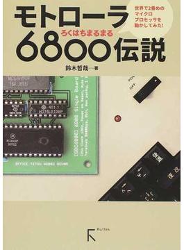 モトローラ6800伝説 世界で2番めのマイクロプロセッサを動かしてみた!