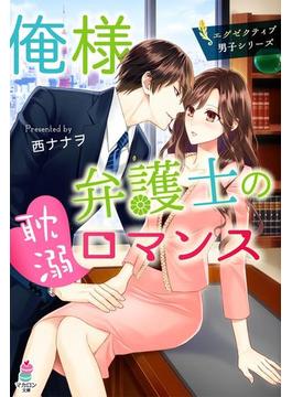 俺様弁護士の耽溺ロマンス~エグゼクティブ男子シリーズ~(マカロン文庫)