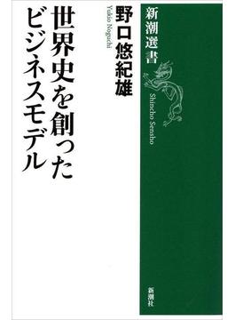 世界史を創ったビジネスモデル(新潮選書)(新潮選書)