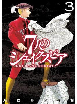 7人のシェイクスピア NON SANZ DROICT(3)