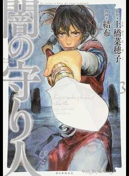 闇の守り人 3 (Nemuki+コミックス)(Nemuki+コミックス)