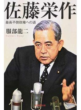 佐藤栄作 最長不倒政権への道(朝日選書)