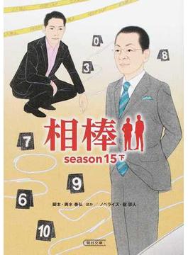 相棒 season15下(朝日文庫)