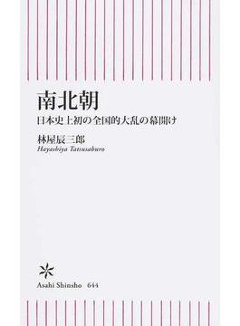 南北朝 日本史上初の全国的大乱の幕開け(朝日新書)